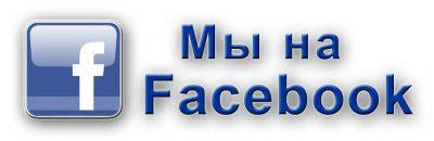 Наша школа в Facebook